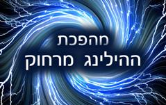 מהפכת ההילינג מרחוק בשיטת מיכאל אסדו