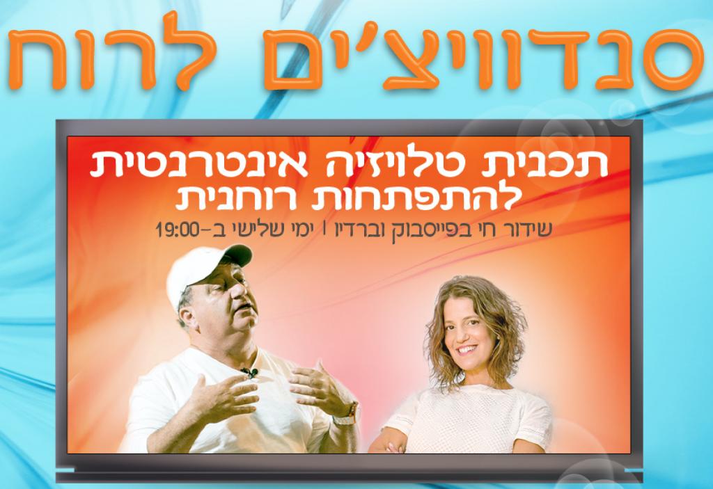 סנדוויצ׳ים לרוח - תוכנית טלויזיה אינטרנטית להתפתחות רוחנית
